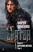 Мария Семёнова -Царский витязь. Том 1