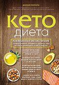 Джозеф Меркола -Кето-диета. Революционная система питания, которая поможет похудеть и «научит» ваш организм превращать жиры в энергию