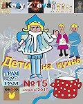 Екатерина Зуева - Дети на кухне