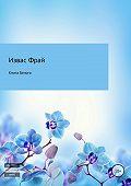Извас Фрай -Книга Белого