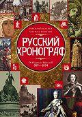 Николай Коняев, Марина Коняева - Русский хронограф. От Рюрика до Николая II. 809–1894 гг.