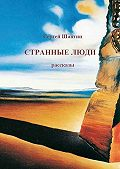 Сергей Шангин -Странные люди (сборник)