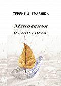 Терентiй Травнiкъ -Мгновенья осени моей. Стихотворения