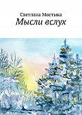 Светлана Мостыка -Мысли вслух