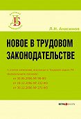 Л. Н. Анисимов - Новое в трудовом законодательстве