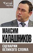 Максим Калашников - Сценарии великого слома
