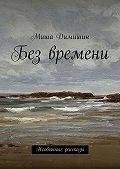 Миша Димишин -Без времени. Необычные рассказы