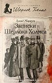 Дэвид Маркум -Записки Шерлока Холмса (сборник)