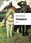 Олег Лукошин -Коммунизм