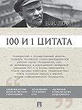 Владимир Ильич Ленин -100 и 1 цитата