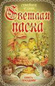 Михаил Вострышев -Светлая Пасха. Семейное чтение