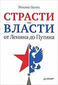 Михаил Пазин - Страсти по власти: от Ленина до Путина