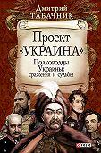 Д. В. Табачник -Полководцы Украины: сражения и судьбы