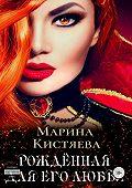 Марина Кистяева -Рожденная для его любви