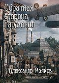 Александр Маяков -Обратная сторона гармонии