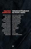 Эдуард Лимонов -Свежеотбывшие на тот свет