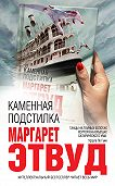Маргарет  Этвуд -Каменная подстилка (сборник)