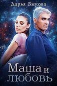 Дарья Быкова -Маша и любовь