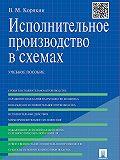Виктор Корякин - Исполнительное производство в схемах. Учебное пособие