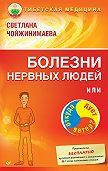 Светлана Чойжинимаева -Болезни нервных людей, или Откуда дует ветер?
