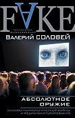 Валерий Соловей - Абсолютное оружие. Основы психологической войны и медиаманипулирования