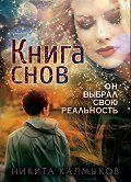 Никита Калмыков -Книга снов: он выбрал свою реальность
