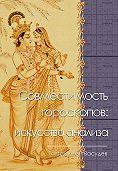 Гаятри Васудев -Совместимость гороскопов: искусство анализа