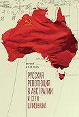 Юрий Артемов -Русская революция в Австралии и «сети шпионажа»