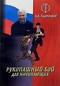 Алексей Алексеевич Кадочников - Рукопашный бой для начинающих