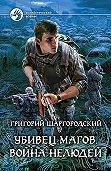 Григорий Шаргородский -Война нелюдей