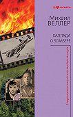 Михаил Веллер - Баллада о бомбере (сборник)