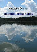 Ольга Кислова -Поющий жаворонок