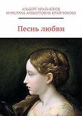 Анжелика Крайнюкова -Песнь любви