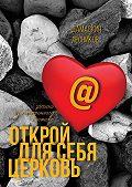 Дамаскин Лесников -Открой для себя Церковь