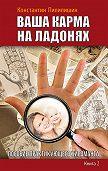 Константин Пилипишин -Ваша карма на ладонях. Пособие практикующего хироманта. Книга 2