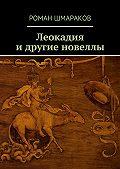 Роман Шмараков -Леокадия идругие новеллы