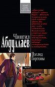 Чингиз Абдуллаев -Взгляд Горгоны