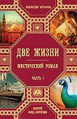Конкордия Антарова -Две жизни. Мистический роман. Часть 1