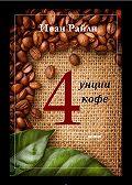 Иван Райли -Четыре унции кофе