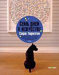 Сара Торнтон -Семь дней в искусстве