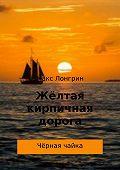 Макс Лонгрин -Жёлтая кирпичная дорога. Чёрная чайка