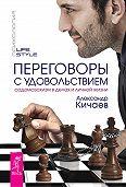 Александр Кичаев -Переговоры с удовольствием. Садомазохизм в делах и личной жизни