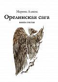 Марина Алиева -Орелинскаясага. Книга третья