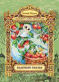 Евгений Федоров -Яблочная сказка