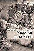 Игорь Афонский -Коллаж Осколков (сборник)