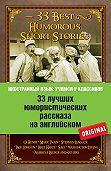 Коллектив Авторов -33 лучших юмористических рассказа на английском / 33 Best Humorous Short Stories