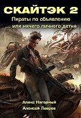 Алекс Нагорный -Книга вторая: Ничего личного, детка… СКАЙТЭК 2