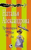 Наталья Александрова -Трам-парам, шерше ля фам