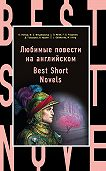 Френсис Фицджеральд -Любимые повести на английском / Best Short Novels
