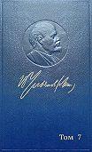 Владимир Ильич Ленин -Полное собрание сочинений. Том 7. Сентябрь 1902 ~ сентябрь 1903